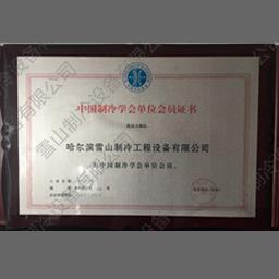 中国制冷学会单位会员证书